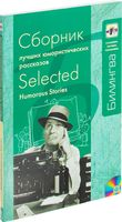 Selected Humorous Stories (+ CD)
