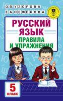 Русский язык. Правила и упражнения. 5 класс