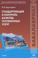 Стандартизация и контроль качества гостиничных услуг. Учебник
