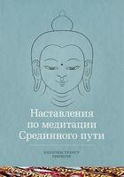 Наставление по медитации