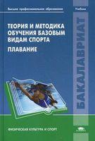 Теория и методика обучения базовым видам спорта. Плавание