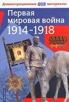 Первая мировая война 1914-1918. Демонстрационный материал