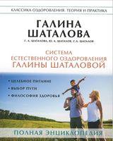 Система естественного оздоровления Галины Шаталовой