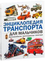 Энциклопедия транспорта для мальчиков