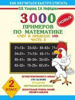 3000 новых примеров по математике. Счет в пределах 100. Часть 2. 2 класс