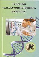 Генетика сельскохозяйственных животных