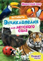 Активити-энциклопедия для детского сада. Животный мир