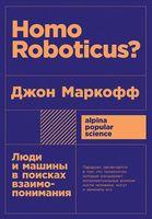 Homo Roboticus? Люди и машины в поисках взаимопонимания (м)
