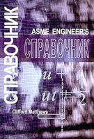 Справочник инженера - Инженерная механика