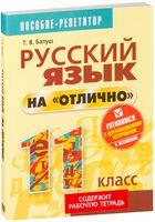 """Русский язык на """"отлично"""". 11 класс"""