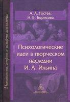 Психологические идеи в творческом наследии И. А. Ильина: на путях создания психологии духовно-нравственной сферы человеческо бытия