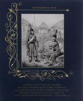 Одежда и вооружение гвардии, военно-учебных заведений, казачьих и национальных войск, разных отдельных команд и лиц военного ведомства, в состав армии не входивших, с 1796 по 1801 год