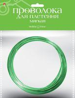 Проволока для плетения (5 м; зеленая)