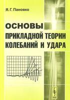 Основы прикладной теории колебаний и удара