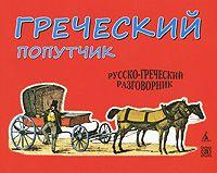 Греческий попутчик. Русско-греческий разговорник