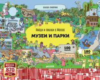 Найди и покажи в Москве. Музеи и парки