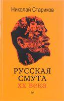 Русская смута XX века