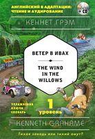 Ветер в ивах. 1-й уровень (+ CD) (м)