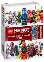 LEGO Ninjago. Полная энциклопедия героев (+ эксклюзивная мини-фигурка)