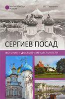 Сергиев Посад. История и достопримечательности