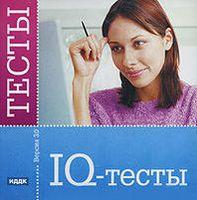IQ тесты. Версия 3.0