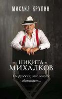Никита Михалков. Он русский, это многое объясняет...