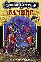 Вампир. Книга 2