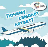 Почему самолёт летает?