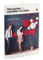 "Набор для декора праздников ""Love Story"""