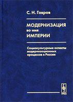 Модернизация во имя империи. Социокультурные аспекты модернизационных процессов в России