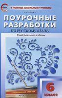 Поурочные разработки по русскому языку. 6 класс