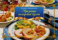Ароматы заморской кухни