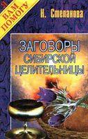Заговоры сибирской целительницы - 1