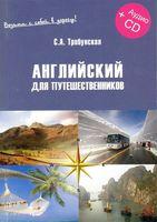 Английский для путешественников. Экспресс-курс (+ CD)