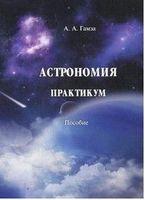 Астрономия. Практикум (+ CD)