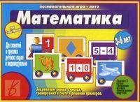 """Игра-лото """"Математика"""""""