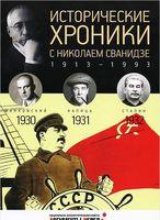 Исторические хроники с Николаем Сванидзе. Том 7