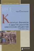 Капитул Феникса и другие русские масонские общества 1778-1822 годы