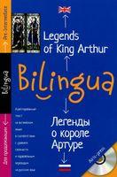 Легенды о короле Артуре (+ CD)