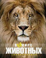 В мире животных. Энциклопедия