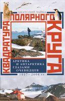 Квадратура полярного круга. Арктика и Антарктика глазами очевидцев. 1937-2004 гг