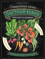 Повареная книга постной кухни