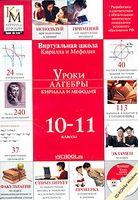 Уроки алгебры Кирилла и Мефодия. 10-11 классы