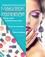 Профессиональный макияж и маникюр (Комплект из 3-х книг)
