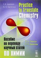 Пособие по переводу научных статей по химии