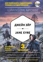 Джейн Эйр. 3-й уровень (+ CD) (м)