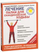 Лечение: палки для скандинавской ходьбы. Упражнения для здоровья