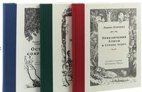 Приключения Алисы в Стране чудес. Охота на Снарка. Остров сокровищ (комплект из 3-х книг)