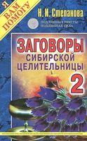 Заговоры сибирской целительницы - 2