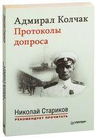 Адмирал Колчак. Протоколы допроса. Предисловие Николая Старикова (м)